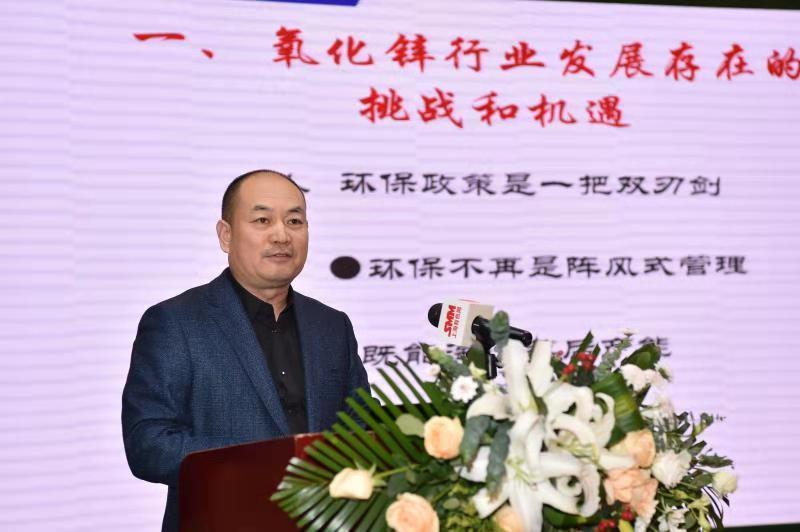 奥龙锌业董事长:氧化锌行业发展存在的挑战和机遇
