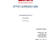 【PMI指数】1月铜下游行业采购经理人指数