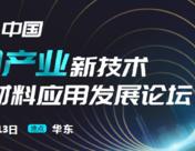 """【稳了!】2021中国空调产业新技术与新材料应用发展论坛已经定档!""""新国标""""严考市场下,看技术升级如何反转淘汰局面?"""
