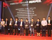 【喜报】2018年度中国铝板带箔十大匠心品牌暨品牌营销创新奖揭晓