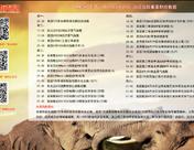 SMM一周财经日历桌面(8月21-26日)