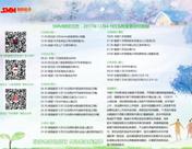 SMM一周财经日历桌面(12月4-9日)