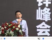 【铅锌峰会视频报道】杨小平:绿色供应链是铅产业发展的必由之路