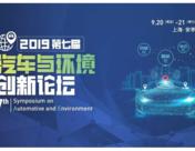 应对挑战 创新破局 | 2019第七届汽车与环境创新论坛将于9月隆重开幕