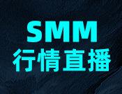 SMM直播丨4月19日#镍/不锈钢+新能源的双驱动时代,来了吗?