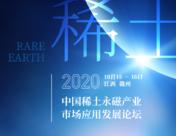 2020中国稀土永磁产业市场应用发展论坛圆满落幕!