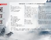 SMM一周财经日历桌面(8月7-12日)