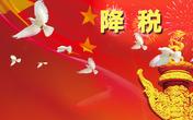 刘昆:今年减税将近2万亿元 确保所有行业税费只减不增