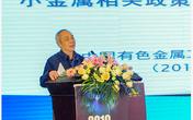 中国有色金属工业协会:稀有金属未来将受高度重视