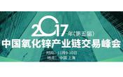 【氧化锌峰会】展望2018年氧化锌市场 如何面对机遇和挑战