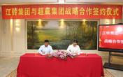 超威集团与江铃汽车集团签订战略合作协议