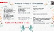 SMM财经日历桌面(2018年8月13日-8月19日)