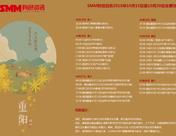 SMM财经日历桌面(2018年10月15日-10月20日)