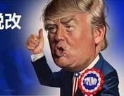 美国历史性税改来了!对中国有四大影响