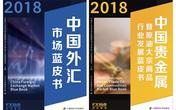 【FX168峰会开幕倒计时】2018中国外汇贵金属蓝皮书即将发布