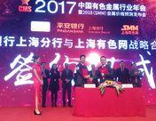 【SMM年会】SMM与平安签署战略合作 开启新金融的新生态