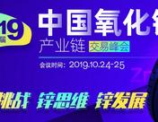 河北省饲料工业协会将作为特约支持单位出席2019第七届中国氧化锌产业链交易峰会