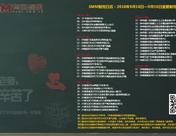 SMM财经日历桌面(2018年9月10日-9月16日)