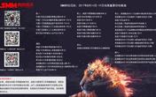 SMM一周财经日历桌面(8月14-19日)