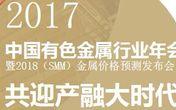 【SMM年会】2016年度全国铜管加工领域十强揭晓