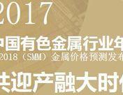 【SMM年会】镍板产量受抑需求续增 2018年LME镍价望续涨