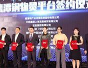 """""""鹰潭铜物贸平台""""签约仪式在SMM铜峰会上举办 9家企业现场签约"""