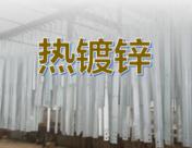 环保高效热镀ZAM钢丝新技术 钢丝热镀合金存在的问题【热镀锌会议】
