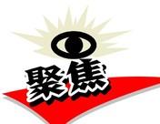 """今日要闻:详解十三家铜冶炼厂年报*热卷05合约交割集中华东*""""正油价保卫战""""再度打响"""