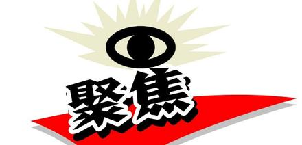 """【辟谣】中国央行""""定向降准""""传闻不属实"""