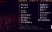 SMM财经日历桌面(2018年9月3日-9月9日)
