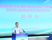 工信部副部长辛国斌:加大动力蓄电池回收利用支持力度