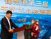 锦州港第三届大宗干散货品物流研讨会于赤峰市召开