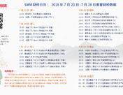 SMM财经日历桌面(2018年7月23日-28日)