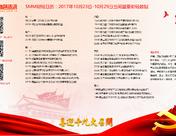 SMM一周财经日历桌面(10月23-29日)