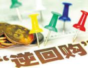 央行连续4日暂停逆回购 6月份总量宽松能否保持尚存疑