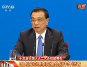 中美贸易摩擦及中美关系问题 李克强总理这么回答