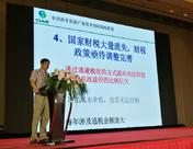 【SMM峰会】李士龙:剖析再生铅产业现状 解读《再生铅行业规范条件》