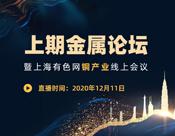 铜直播丨邀你观看上期金属论坛暨SMM铜产业线上会议(第二场)
