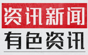 各界积极评价习主席金砖国家工商论坛讲话