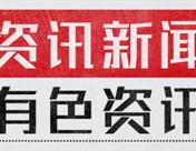 【SMM金属早餐】锌价加速下跌预测试2万线*广西某不锈钢厂停产引关注*云南滇中发现世界级锂资源基地