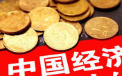 MOF: Standard & Poor's Downgrade in China's Credit Rating is A Wrong Decision