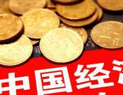 范剑平:中国潜在经济增长率减速属正常 总体风险可控