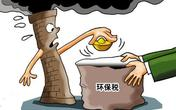 环保税开征在即 各地加紧备战