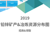 2019铅锌矿产&冶炼资源分布图免费领取