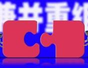 分析人士:五矿、中国黄金重组是困难企业整合 央企重组还有大动作!