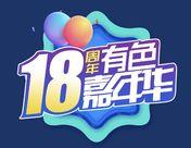 """【SMM十八岁""""成人礼""""】一场嘉年华盛宴:致敬企业家精神 感恩一路有你!"""