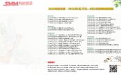 SMM财经日历桌面(2018年8月27日-9月2日)