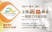 【SMM独家干货】刘小磊:供过于求中寻求铝市新亮点
