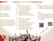 SMM财经日历桌面(2018年4月23日-28日)
