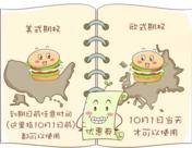 【SMM学堂】妙趣横生! 一组漫画描绘股指期权的前世今生